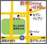創作ダイニング HERBu 2