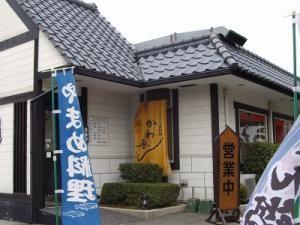 うなぎ川魚料理 かわ専 1